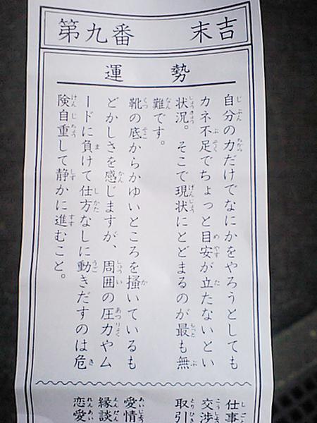 Omikuji01